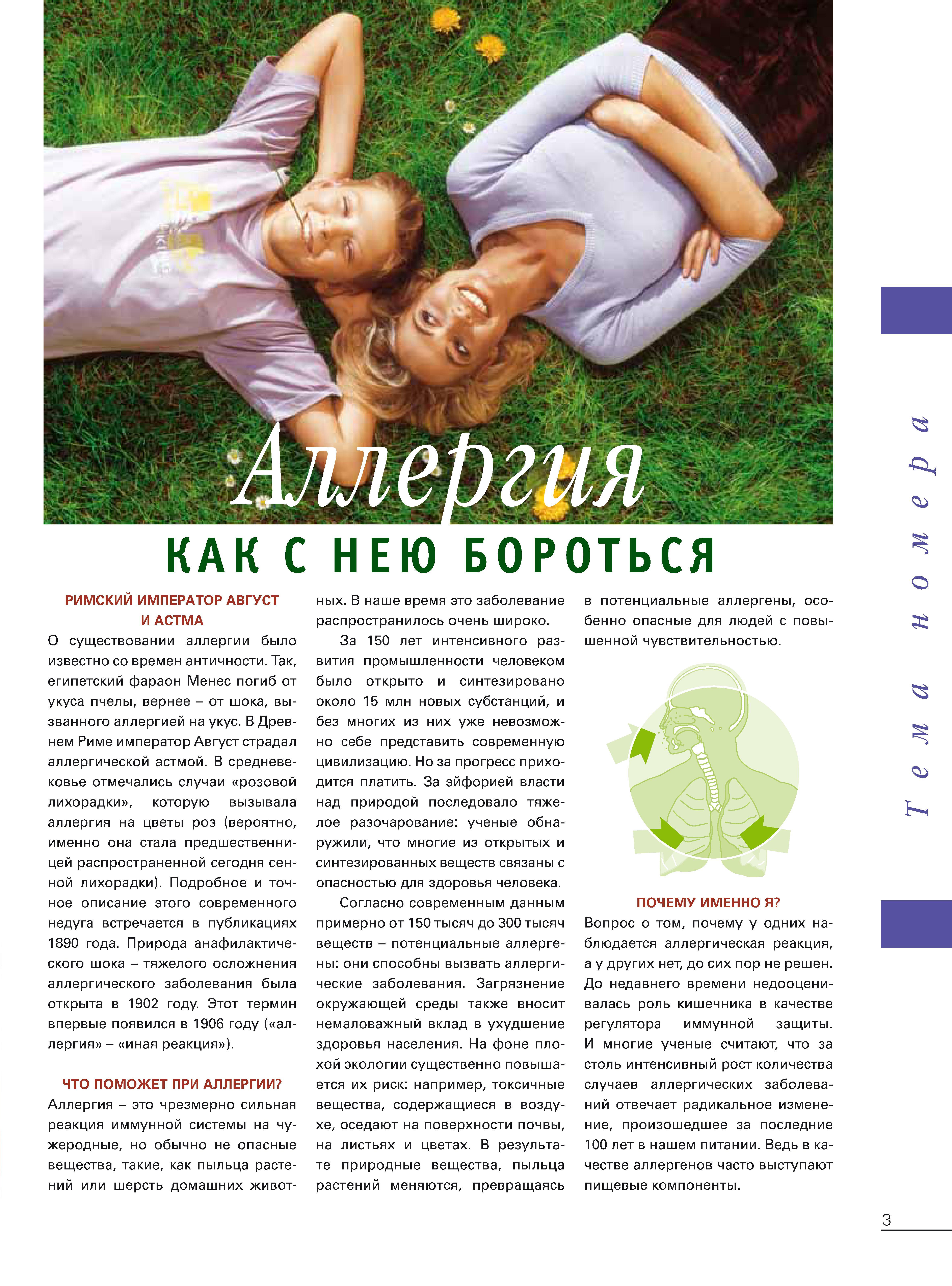 аллергия на цветения препараты